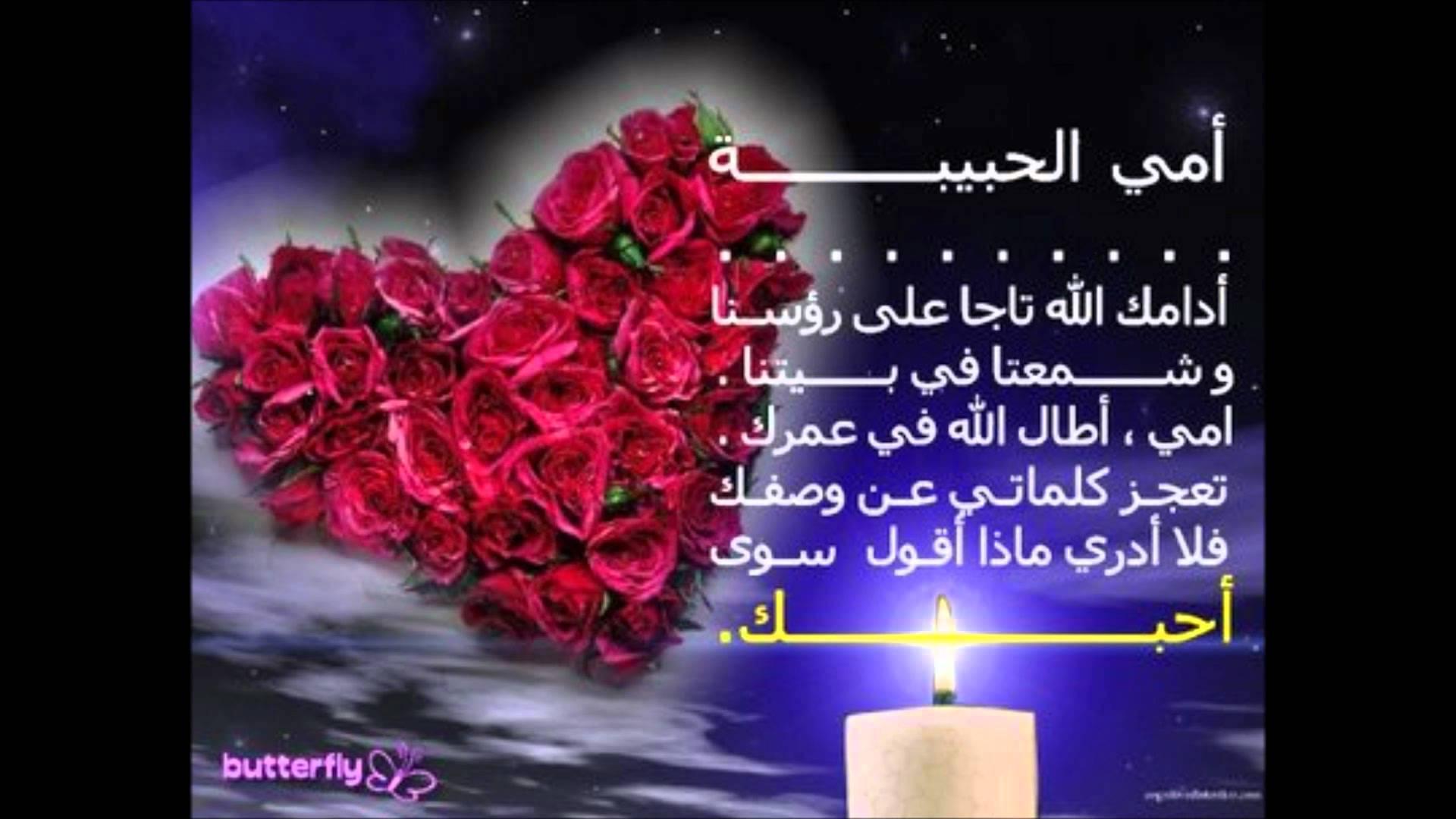 بالصور شعر عيد الام , اجمل الاشعار لعيد الام 3229 6