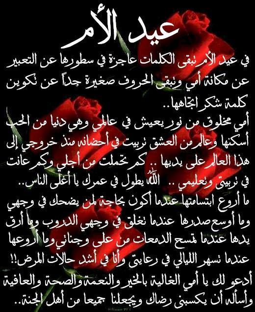 صورة شعر عيد الام , اجمل الاشعار لعيد الام