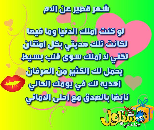 بالصور شعر عيد الام , اجمل الاشعار لعيد الام 3229