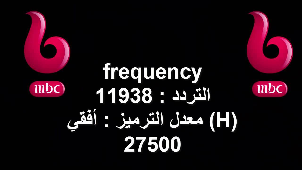 بالصور تردد قناة ام بي سي , تردد القنوات 3242 4
