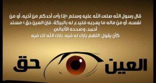 دعاء العين , دعاء العين والحسد