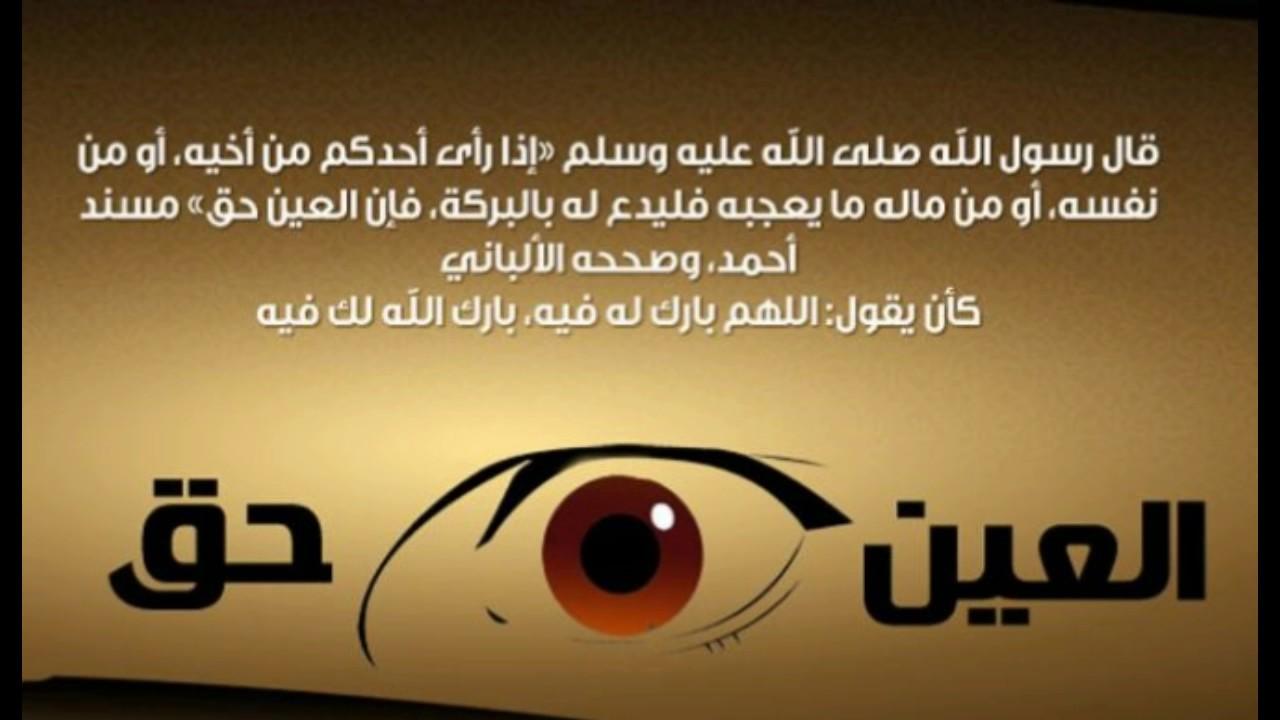 صورة دعاء العين , دعاء العين والحسد