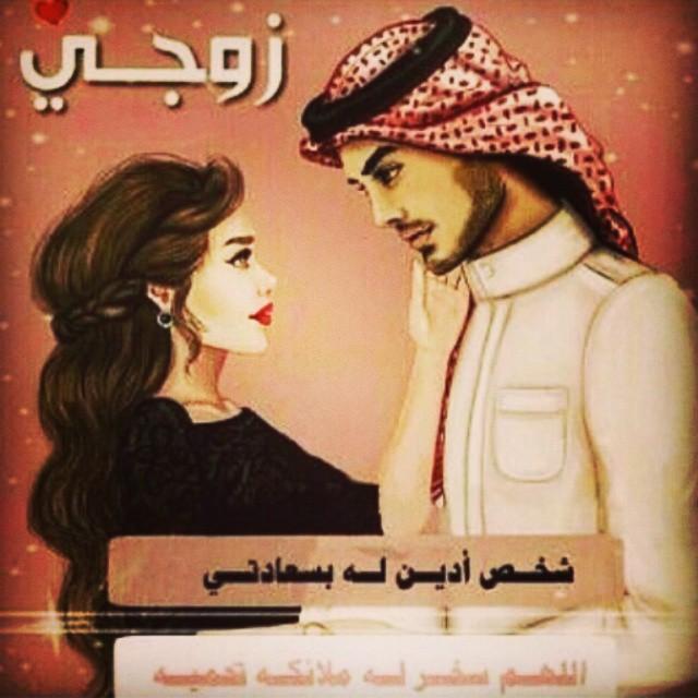 بالصور عبارات للزوج , جمل في حب الزوج 3276 5
