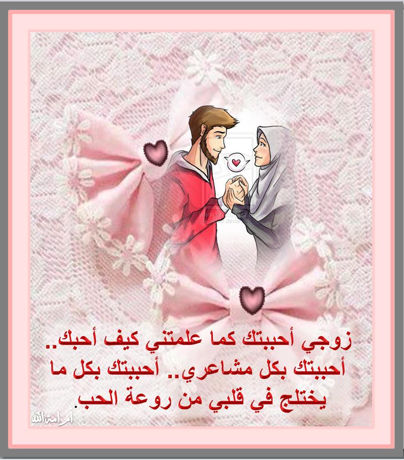 بالصور عبارات للزوج , جمل في حب الزوج 3276
