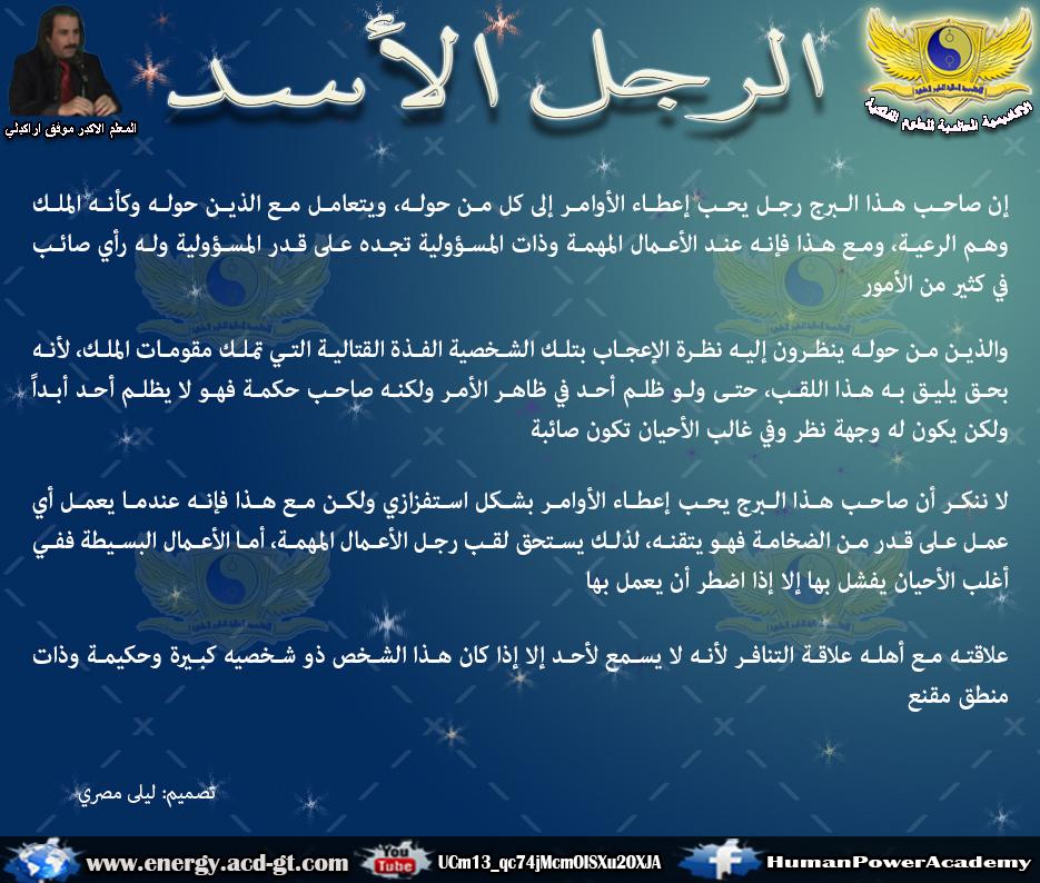 بالصور برج الاسد اليوم , حظ برج الاسد 3280 4