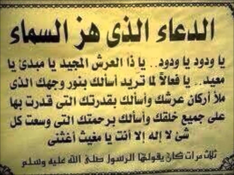 صورة دعاء مستجاب , ادعيه مستجابه