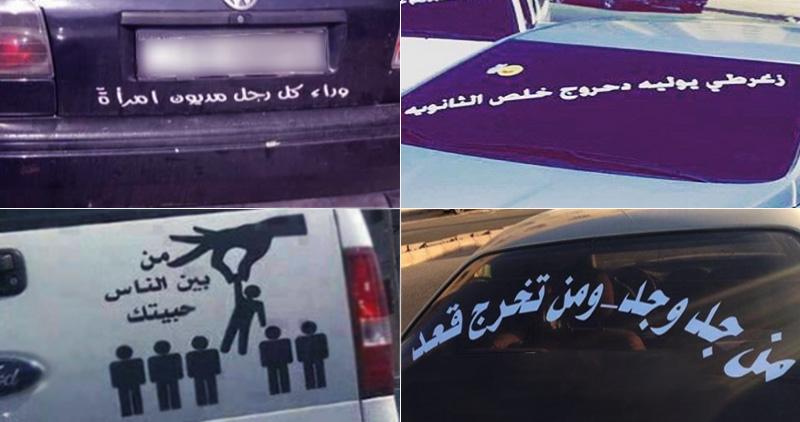 صور عبارات سيارات , كلمات للسيارات