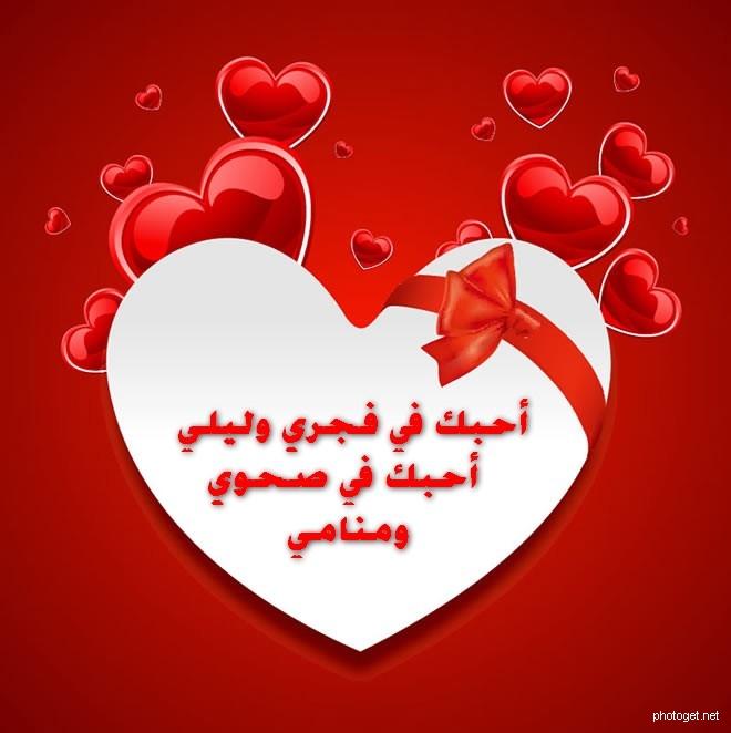 بالصور رسائل عيد الحب , مسجات لعيد الحب 3324 1