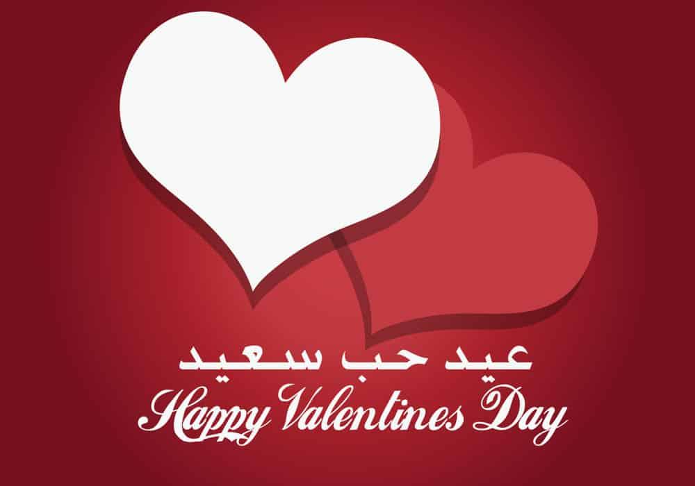 بالصور رسائل عيد الحب , مسجات لعيد الحب 3324 6