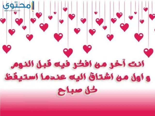 بالصور رسائل عيد الحب , مسجات لعيد الحب 3324 7