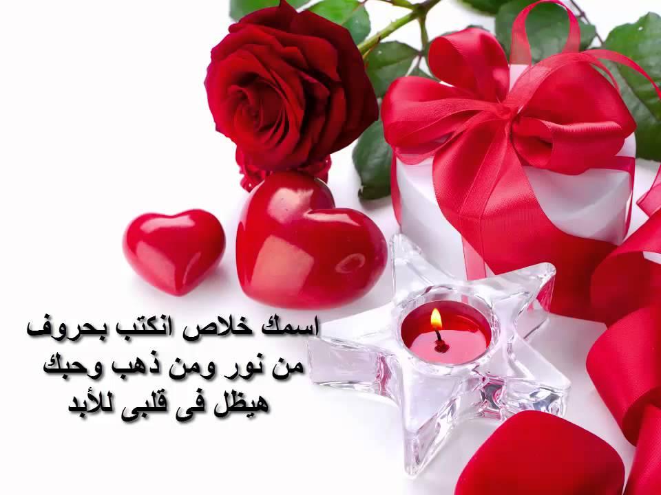 بالصور رسائل عيد الحب , مسجات لعيد الحب 3324