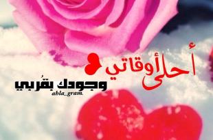 بالصور كلام في الحب والغرام , كلمات عن الحب 3326 9.jpg 310x205