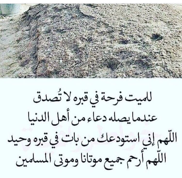 صور دعاء للميت في رمضان , دعاء للمتوفي