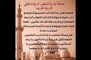 صوره دعاء للميت في رمضان , دعاء للمتوفي