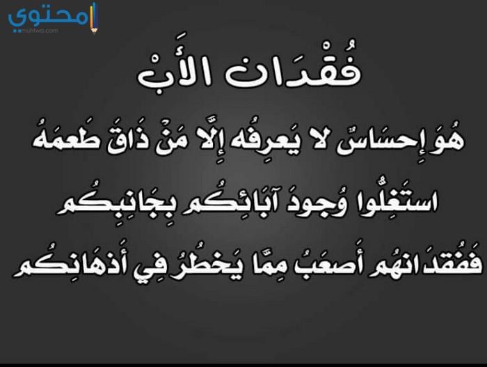 بالصور شعر عن فراق الاب الميت , شعر للاب المتوفي 3330 1