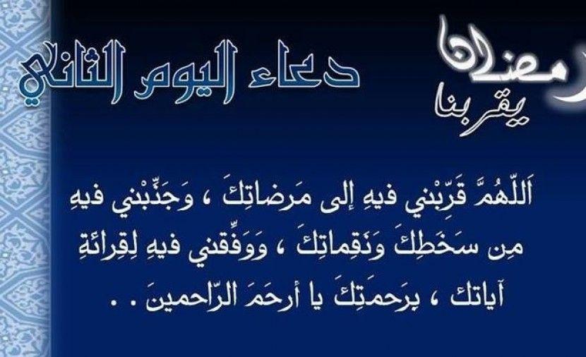 بالصور دعاء رمضان مكتوب , ادعية رمضان 3351 1