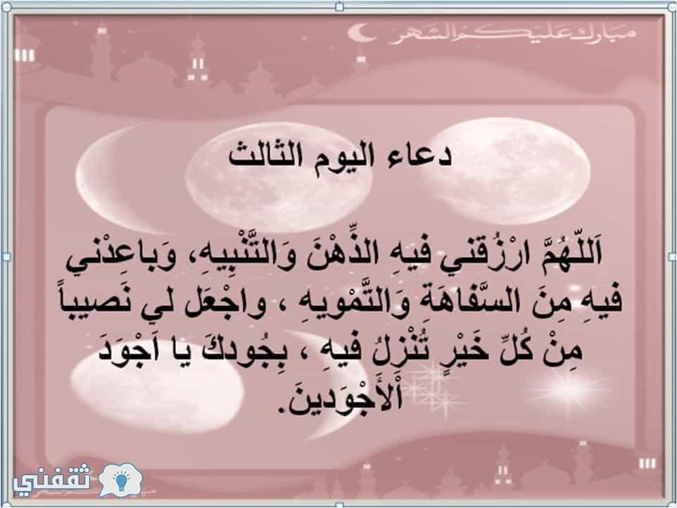 بالصور دعاء رمضان مكتوب , ادعية رمضان 3351 2