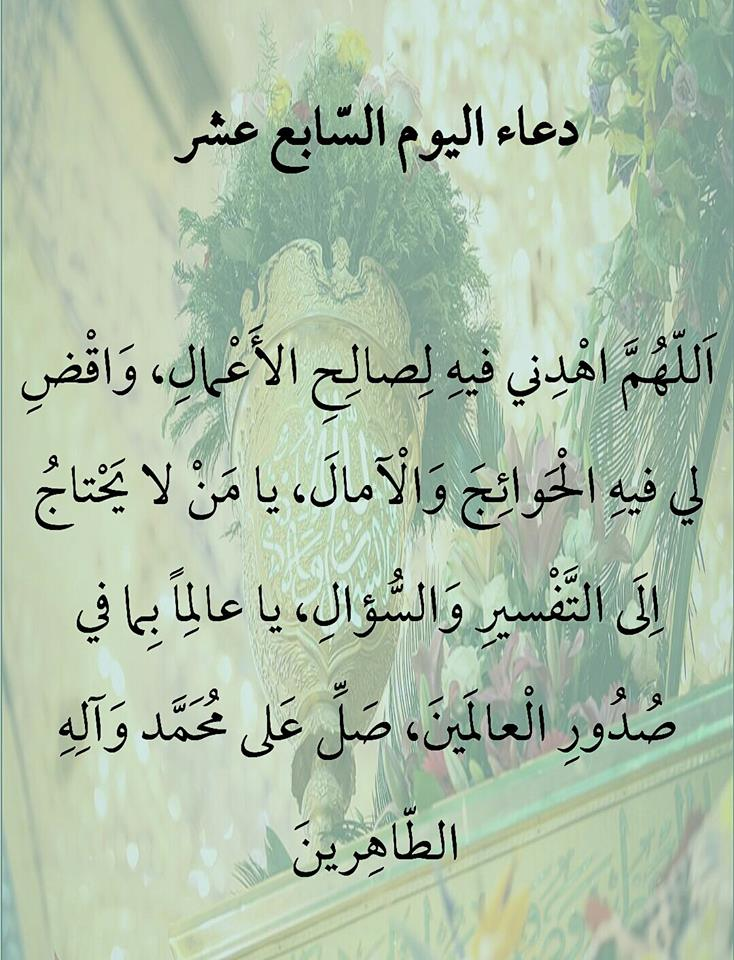 بالصور دعاء رمضان مكتوب , ادعية رمضان 3351 5