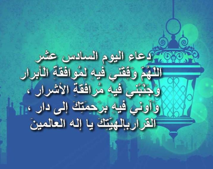 بالصور دعاء رمضان مكتوب , ادعية رمضان 3351 8