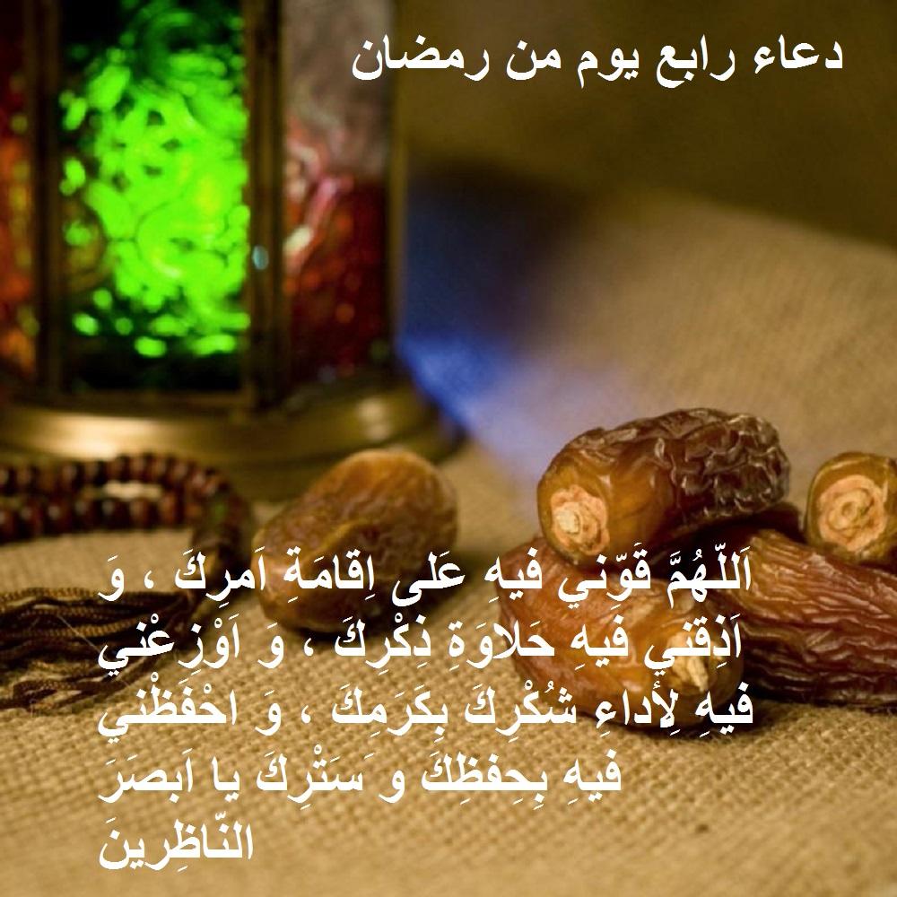 بالصور دعاء رمضان مكتوب , ادعية رمضان 3351 9
