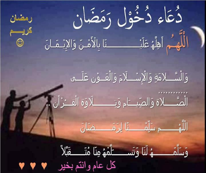بالصور دعاء رمضان مكتوب , ادعية رمضان 3351