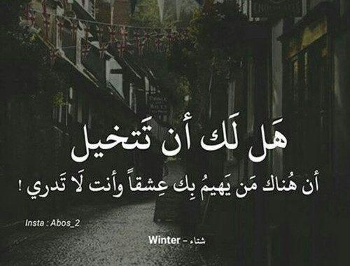 بالصور كلمات اشتياق قصيره , كلمات عن الشوق 3362 2