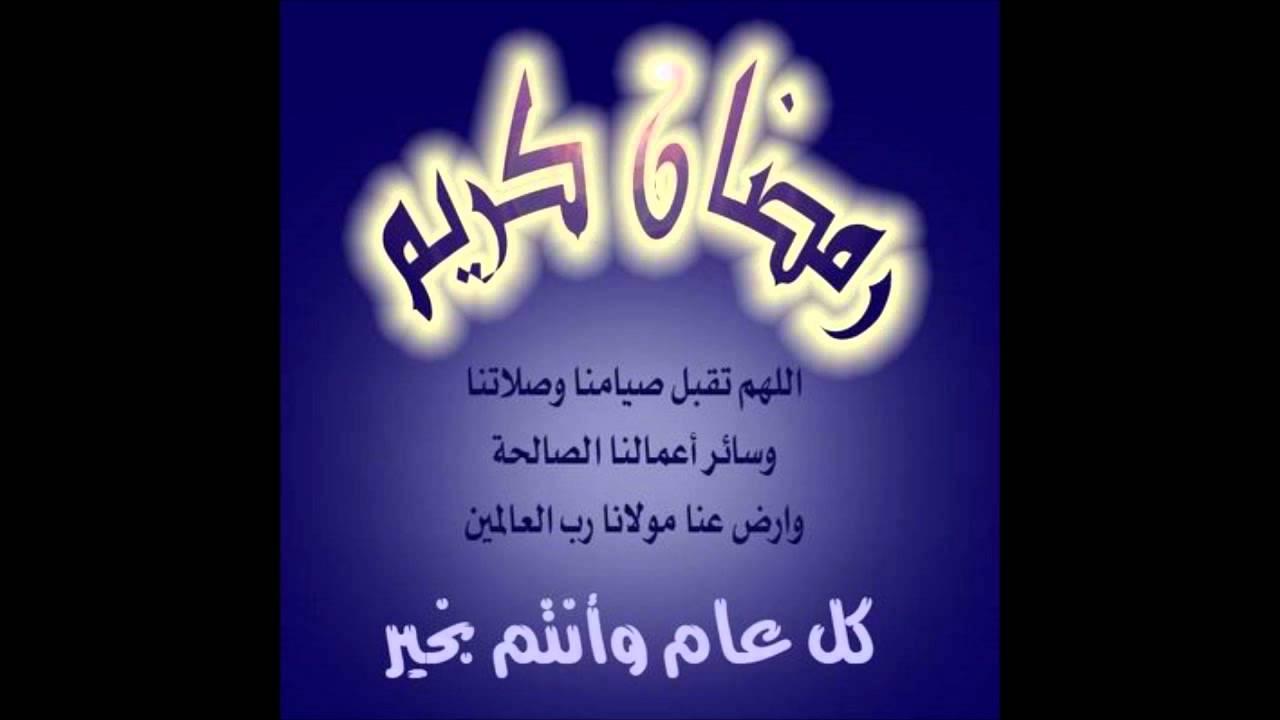 بالصور دعاء رمضان كريم , ادعية رمضان 3369 1