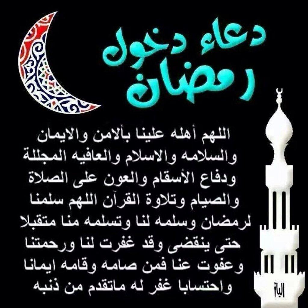 بالصور دعاء رمضان كريم , ادعية رمضان 3369