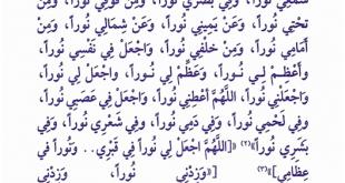 دعاء الذهاب الى المسجد , ادعية الذهاب للمسجد