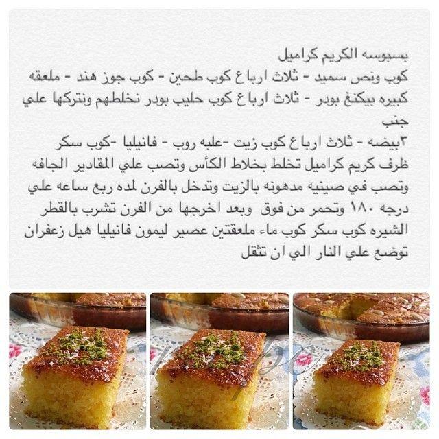 صورة طريقة عمل البسبوسة المصرية , وصفه البسبوسه