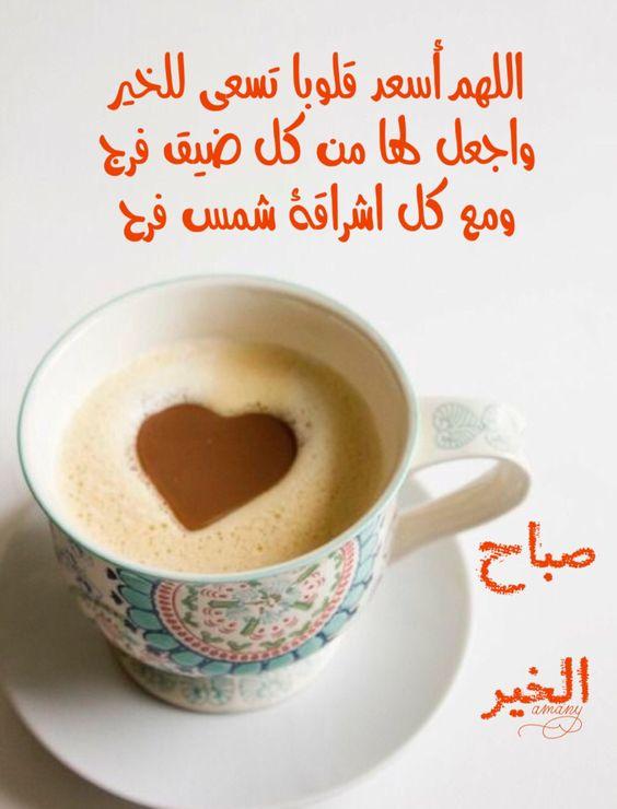 بالصور اجمل كلمات الصباح , رسايل الصباح 3452 1