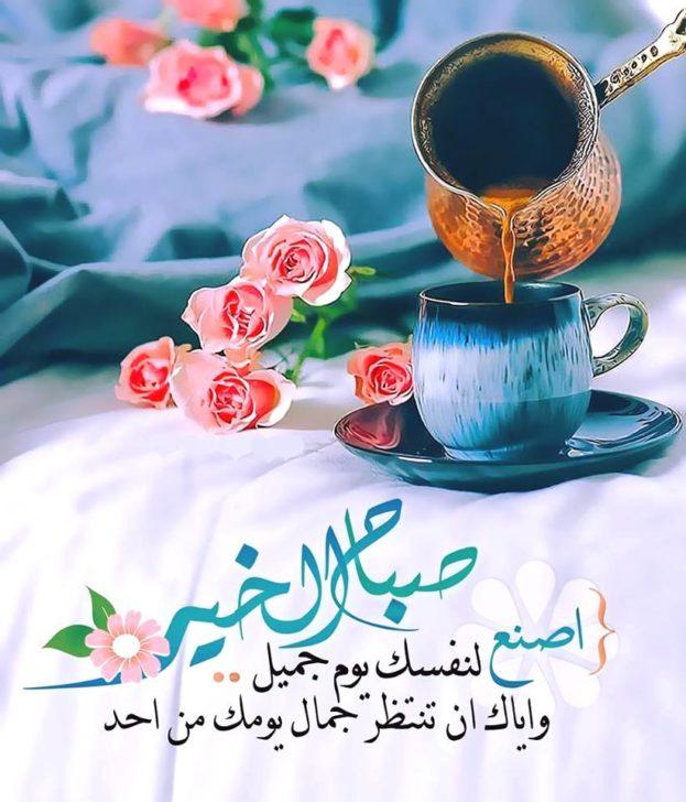 بالصور اجمل كلمات الصباح , رسايل الصباح 3452 8