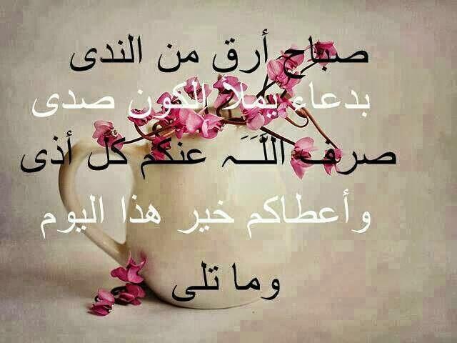 بالصور اجمل كلمات الصباح , رسايل الصباح 3452 9