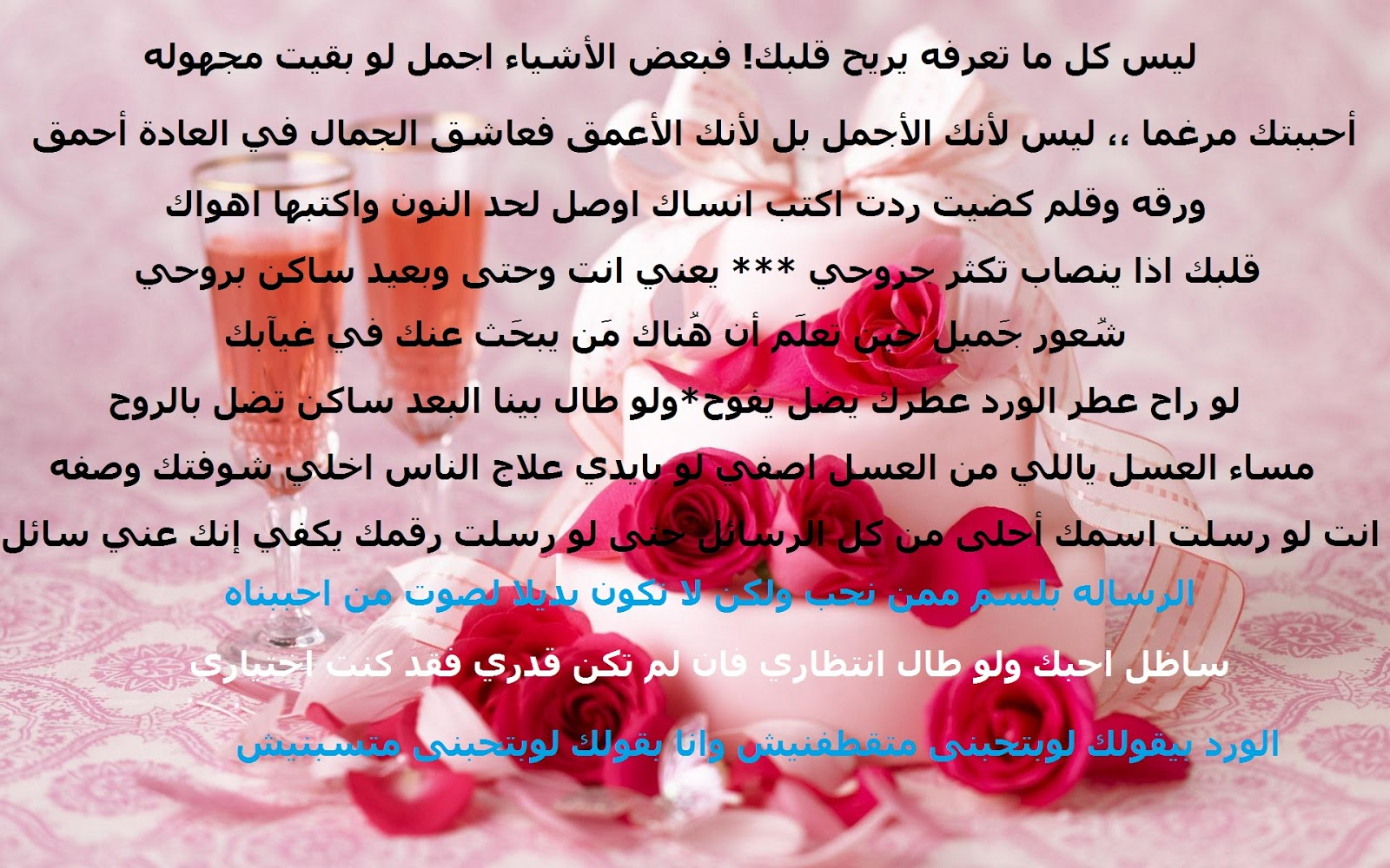 بالصور اجمل رسائل الحب , رسائل حب جميله 3453 3