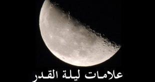 صورة ماهي ليلة القدر , كيف نعرف ليلة القدر 3698 2 310x165