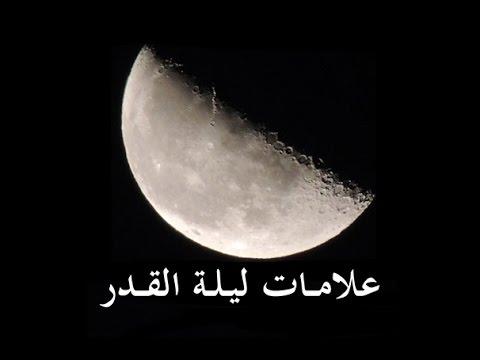 بالصور ماهي ليلة القدر , كيف نعرف ليلة القدر 3698