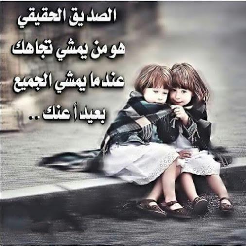 بالصور شعر عن الاصدقاء الاوفياء , اجمل اشعار عن الصديق الوفي 4298 6