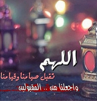 بالصور ادعية في رمضان , الدعاء فى رمضان 5342 1