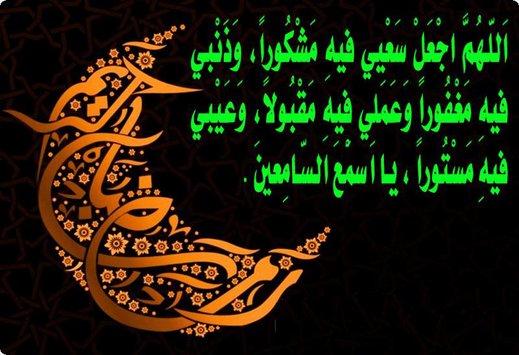 بالصور ادعية في رمضان , الدعاء فى رمضان 5342 2