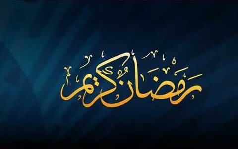 بالصور ادعية في رمضان , الدعاء فى رمضان 5342 3