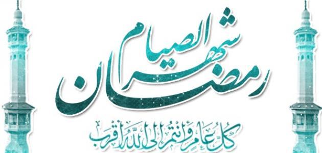بالصور ادعية في رمضان , الدعاء فى رمضان 5342 4