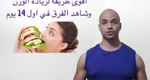 نظام غذائي لزيادة الوزن , افضل نظام غذائي لزيادة الوزن في وقت سريع