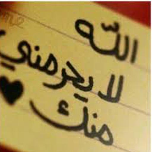 صورة صور دعاء للحبيب , كلمات جميله للحبيب