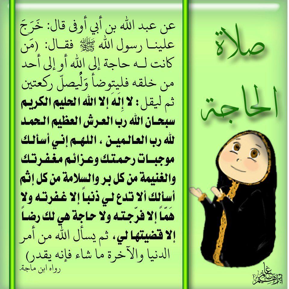 صورة دعاء الحاجة , ادعيه مستجابه لقضاء الحاجه