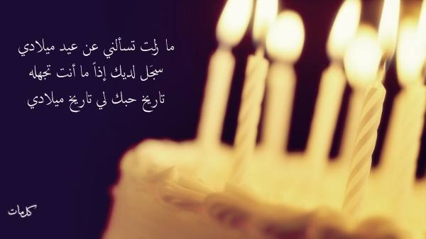 صور كلمات لعيد ميلاد حبيبي فيس بوك , عبارا ت رقيقه فى عيد ميلاد حبيبي
