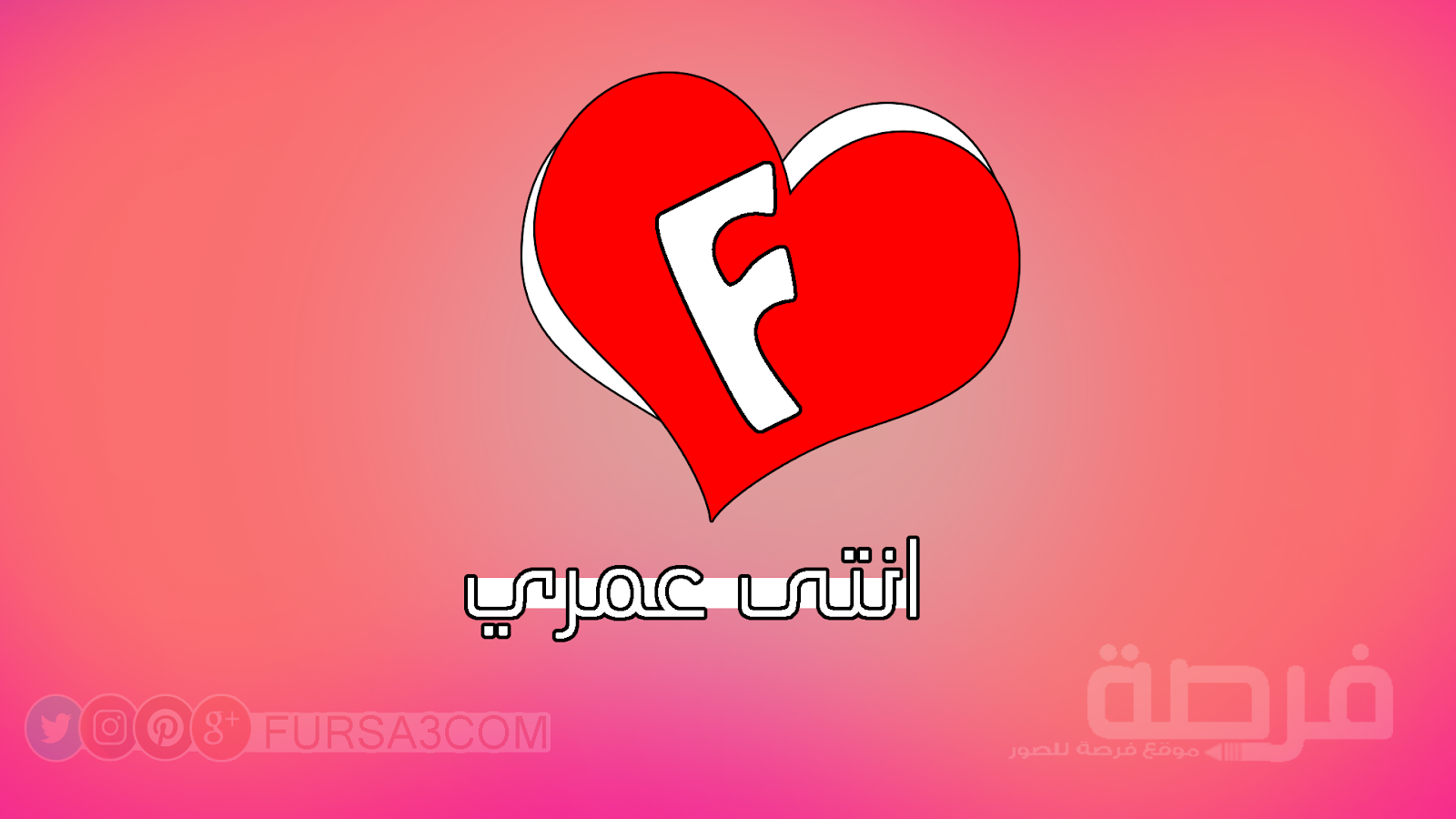 صور حرف F اشكال حلوه لحرف F قلوب فتيات