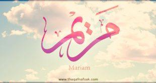 صوره معنى اسم مريم , اصل التسميه بمريم