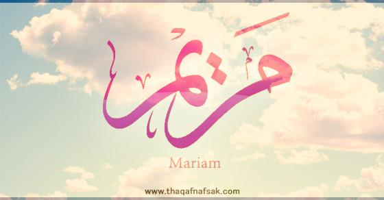 صور معنى اسم مريم , اصل التسميه بمريم