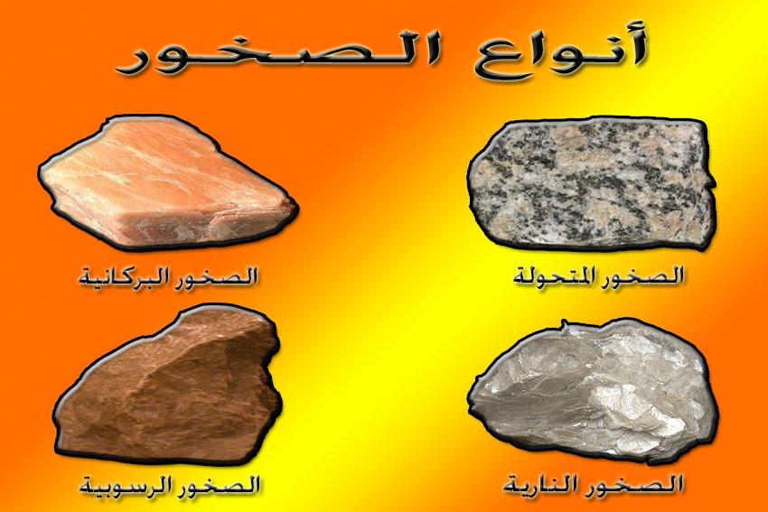 عديم الرائحة الري أرشيف انواع صخور القشرة الارضية Dsvdedommel Com