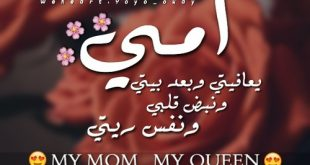 صوره اشعار عن الام ' اجمل واحدث الاشعار عن الام